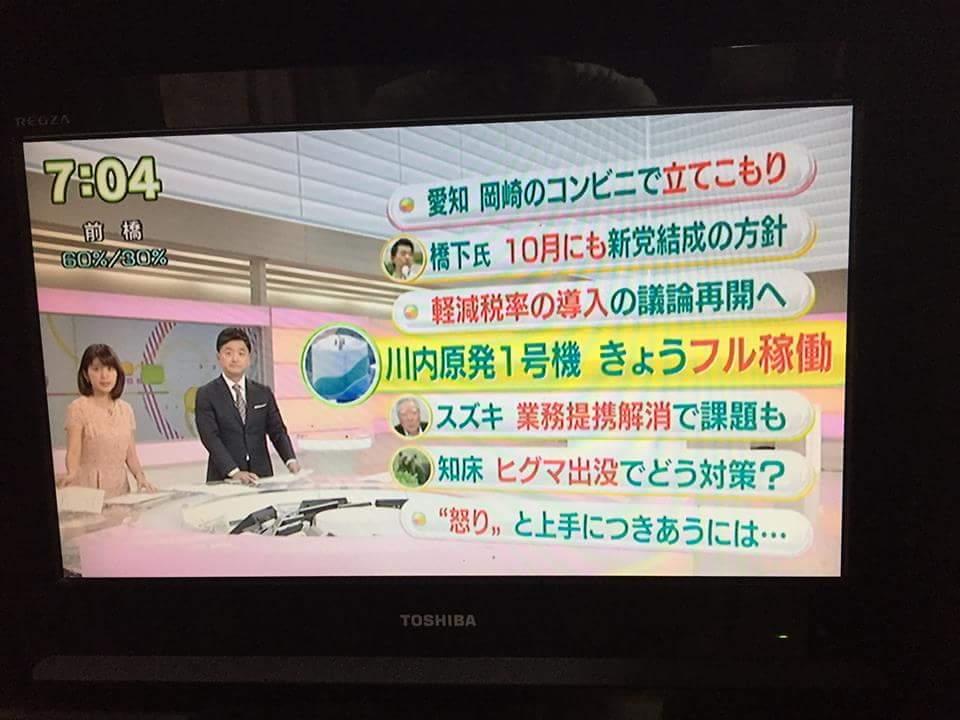 本当だw。RT @daisumatsu: NHKは国会デモ10万人より、ヒグマ出没がおおごとらしい。 http://t.co/XV4ACnEBME