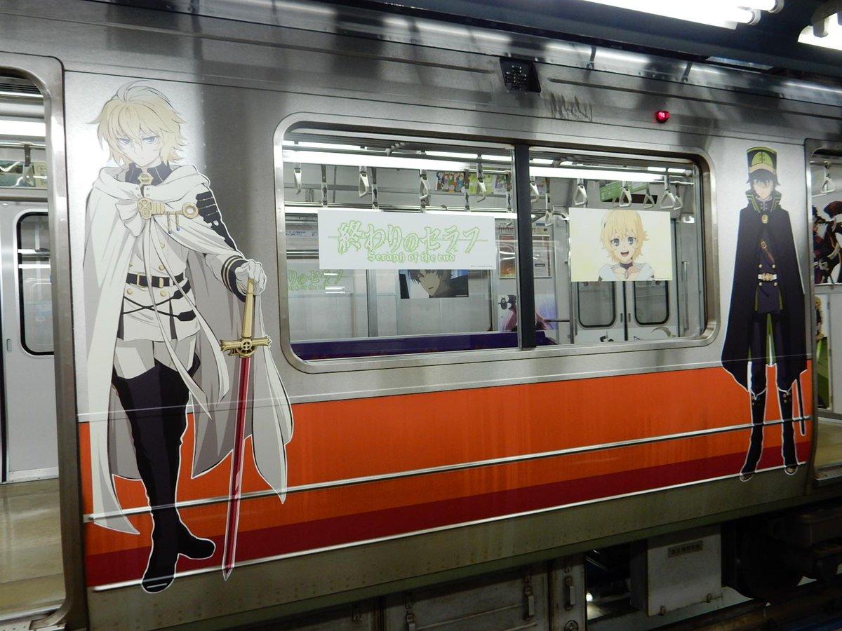 明日9月1日~10月下旬「京都市営地下鉄東西線」にセラフのラッピング電車が走行!外装だけではなく、つり革や座席下もセラフで装飾されています★是非チェックしてくださいね! owarino-seraph.jp/news/index.html #終わりのセラフ pic.twitter.com/4h8eI3Ggcn