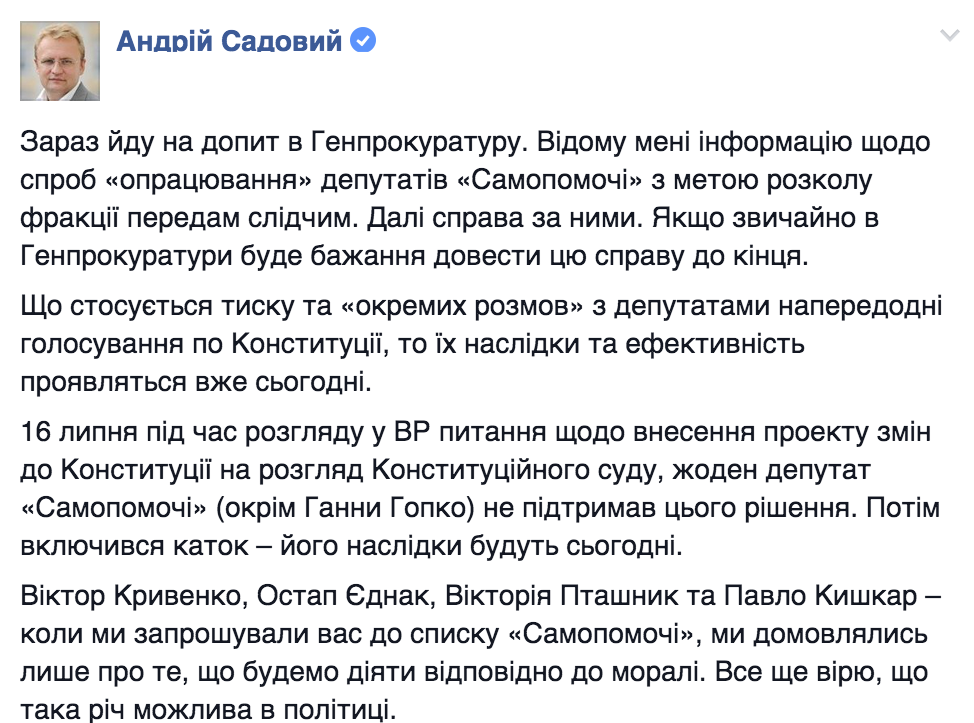 """Главу фракции """"Самопомич"""" Березюка вызвали на допрос в Генпрокуратуру - Цензор.НЕТ 1552"""
