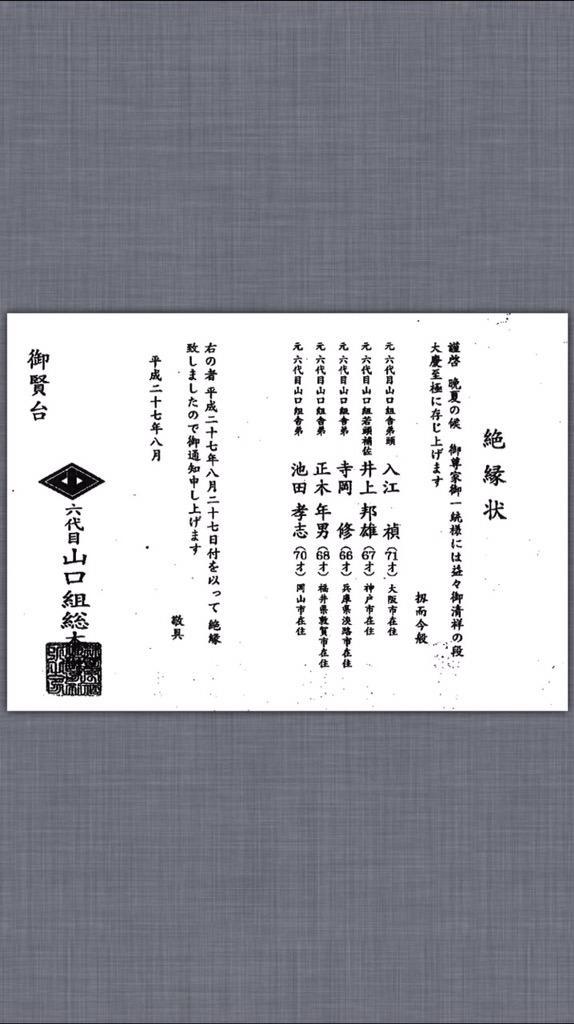 山口組から新団体参加者への破門状キタ━━━━(゚∀゚)━━━━!!