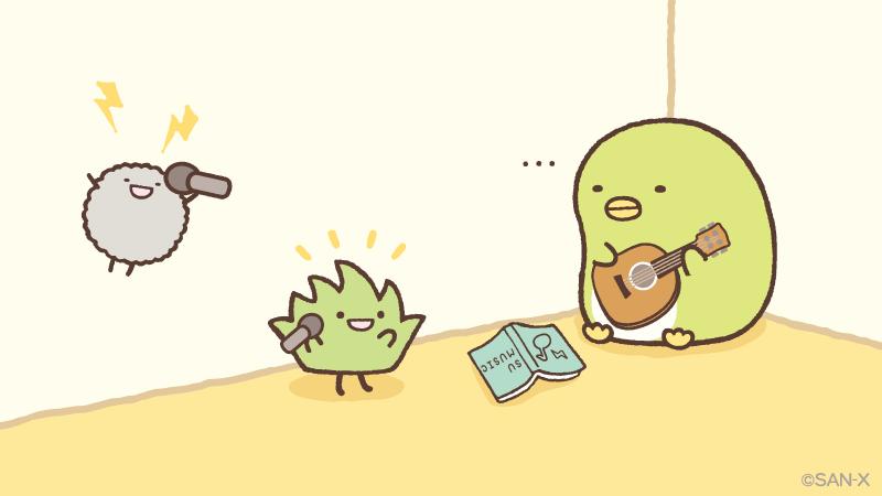 すみっコぐらし【公式】 on Twitter \u0026quot;ざっそうとほこりが歌っていたら、 音楽好きなぺんぎん?がギターを持ってきました。 何か起こる予感・・・ 明日わかるかも\u2026!?