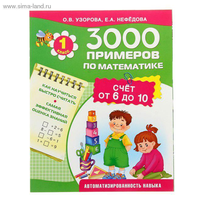 3000 задач по математике егэ  бесплатно