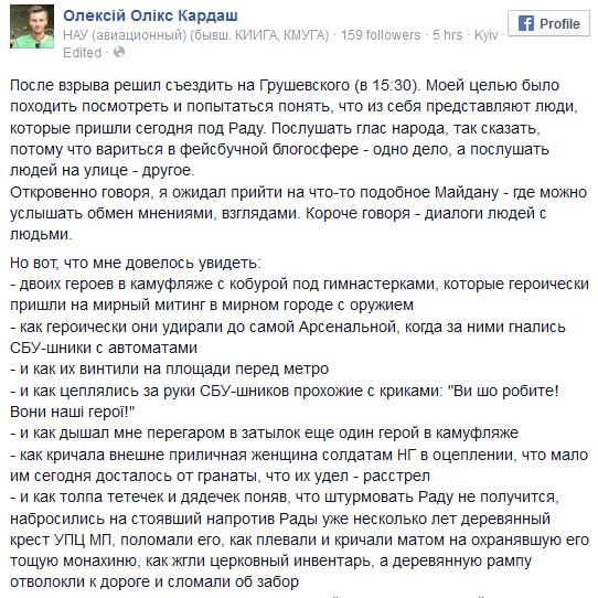 """Глава МИД Литвы осудил насилие под Радой: """"Украина должна оставаться объединенной"""" - Цензор.НЕТ 8052"""