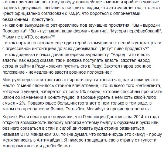 """Глава МИД Литвы осудил насилие под Радой: """"Украина должна оставаться объединенной"""" - Цензор.НЕТ 5963"""