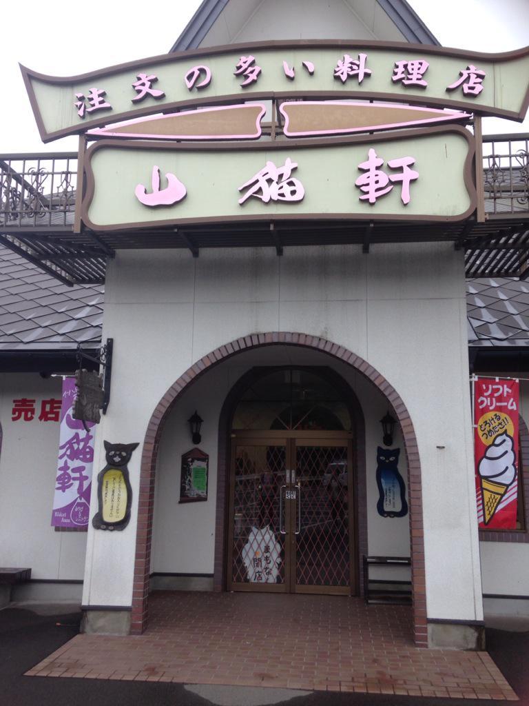 お腹が空いたなぁ、と思ってフラフラしていたら、こんなお店がありました…入ってみようかな… pic.twitter.com/8XF26S1ES1