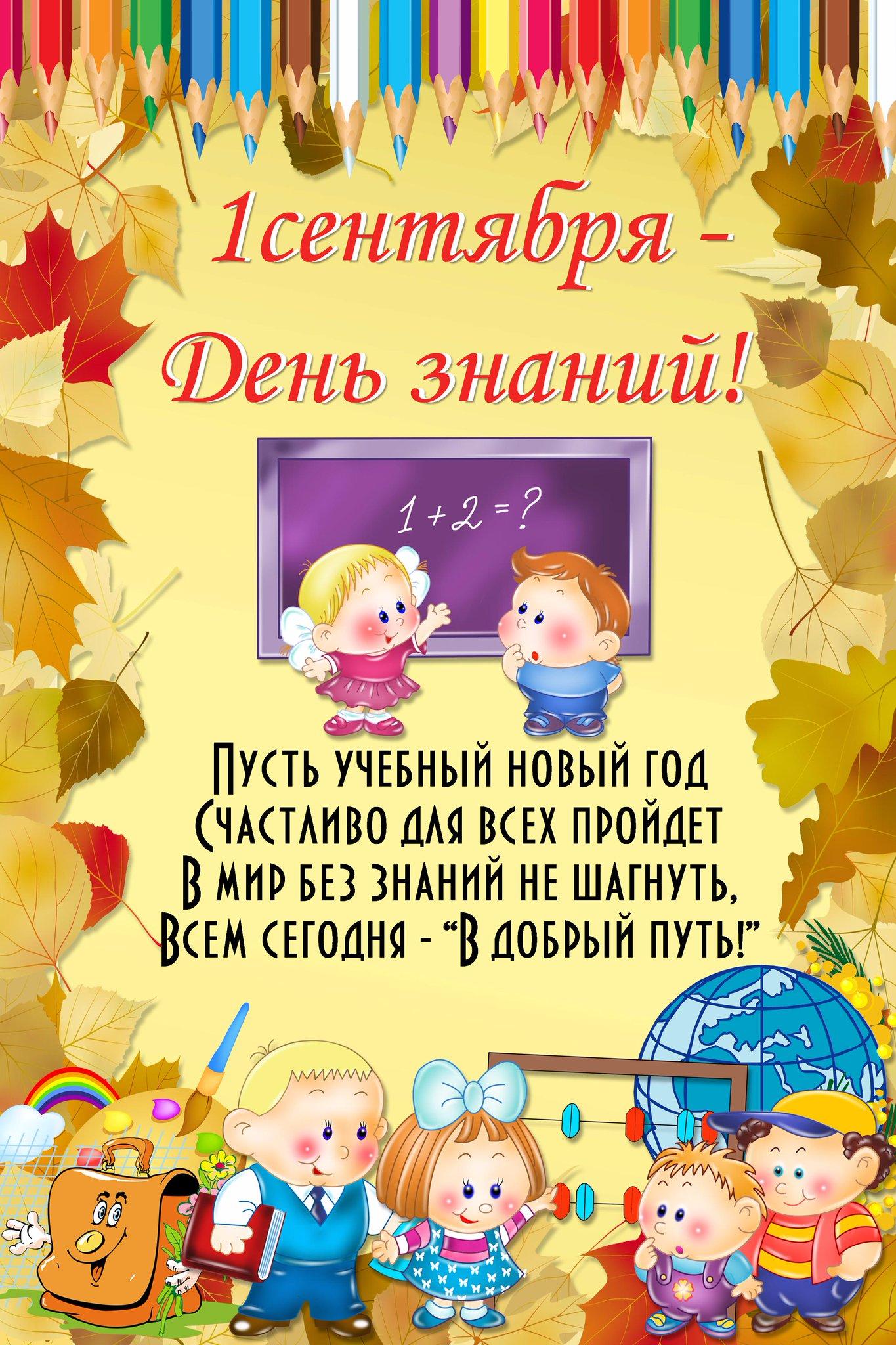 Поздравление с днем знаний детям