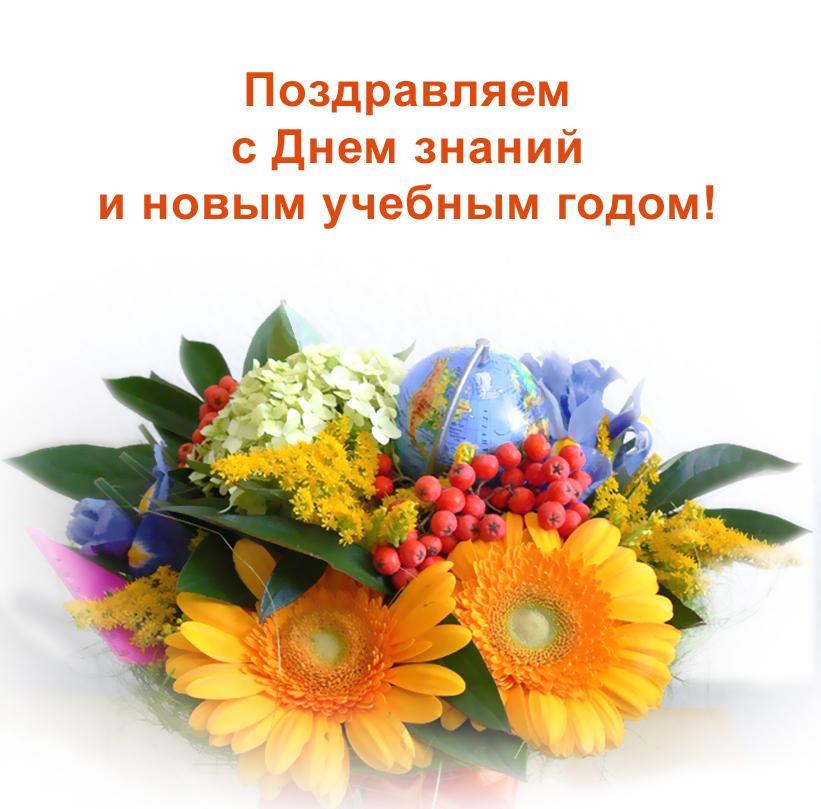 Поздравления с началом нового учебного года школьников