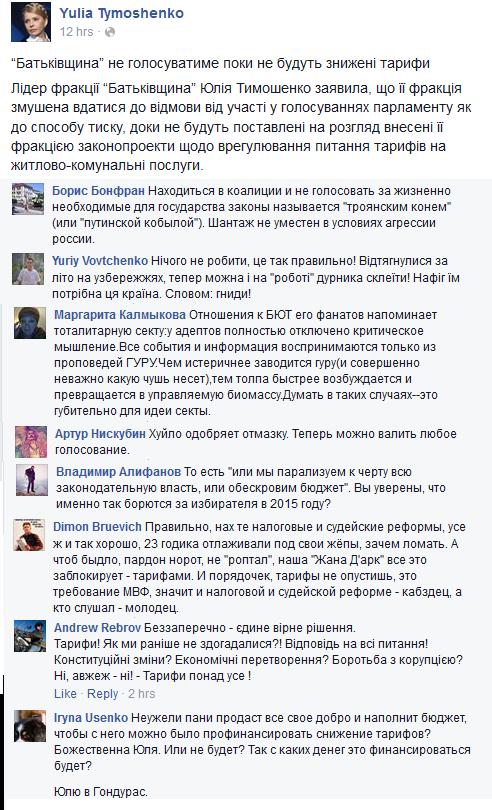 Верховная Рада приняла антикоррупционный закон о госзакупках - Цензор.НЕТ 4103