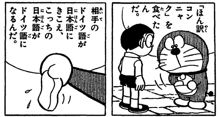 Alat Penerjemah dalam Komik Doraemon