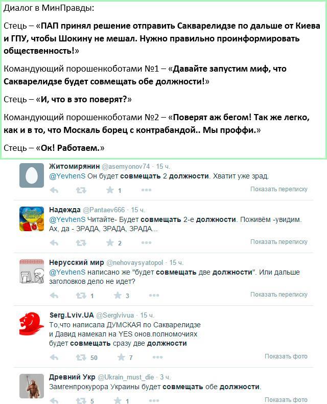 Сакварелидзе станет прокурором Одесской области, - источник - Цензор.НЕТ 7349