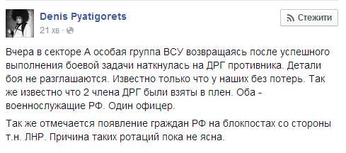 """""""Фальшивые выборы нужны боевикам, чтобы заблокировать мирный формат возвращения оккупированного Донбасса"""", - Турчинов - Цензор.НЕТ 8829"""