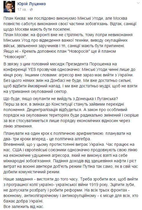 Боевики несколько раз открывали огонь на Артемовском направлении на протяжении дня, - пресс-центр АТО - Цензор.НЕТ 858