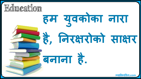 women education essay in hindi Essays on women education in hindi women education in hindi search development through women education of womens participation in the economy womens education.