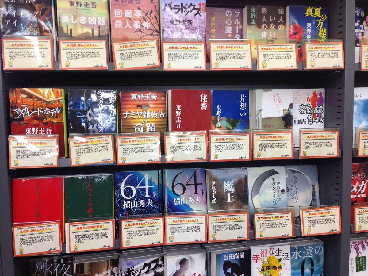 新宿駅西口のブックオフの文庫お勧めコーナー、ずいぶん沢山ポップ作ってるなと思って近付いて見たらどんな本にも当てはまるような抽象的な文言のポップ数種類をコピーして使いまわしてるだけだった事が判って何かゾッとした http://t.co/n48IfJbflc