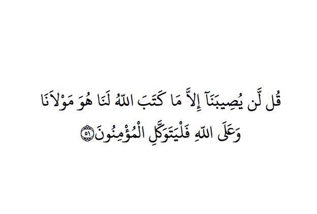 Leen On Twitter قل لن يصيبنا إلا ما كتب الله لنا هو مولانا و