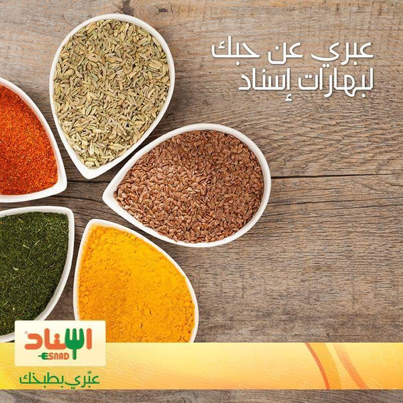 Esnad Foods/ إسناد on Twitter: