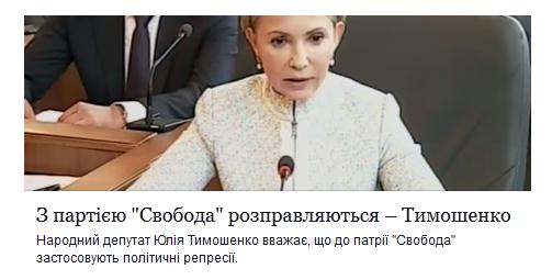 """""""Свобода"""" анонсировала еще один """"мирный пикет"""" у Рады - Цензор.НЕТ 8001"""