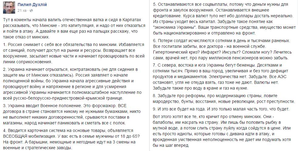 """Ни """"зрады"""", ни победы: к чему идет минский процесс - Цензор.НЕТ 2486"""