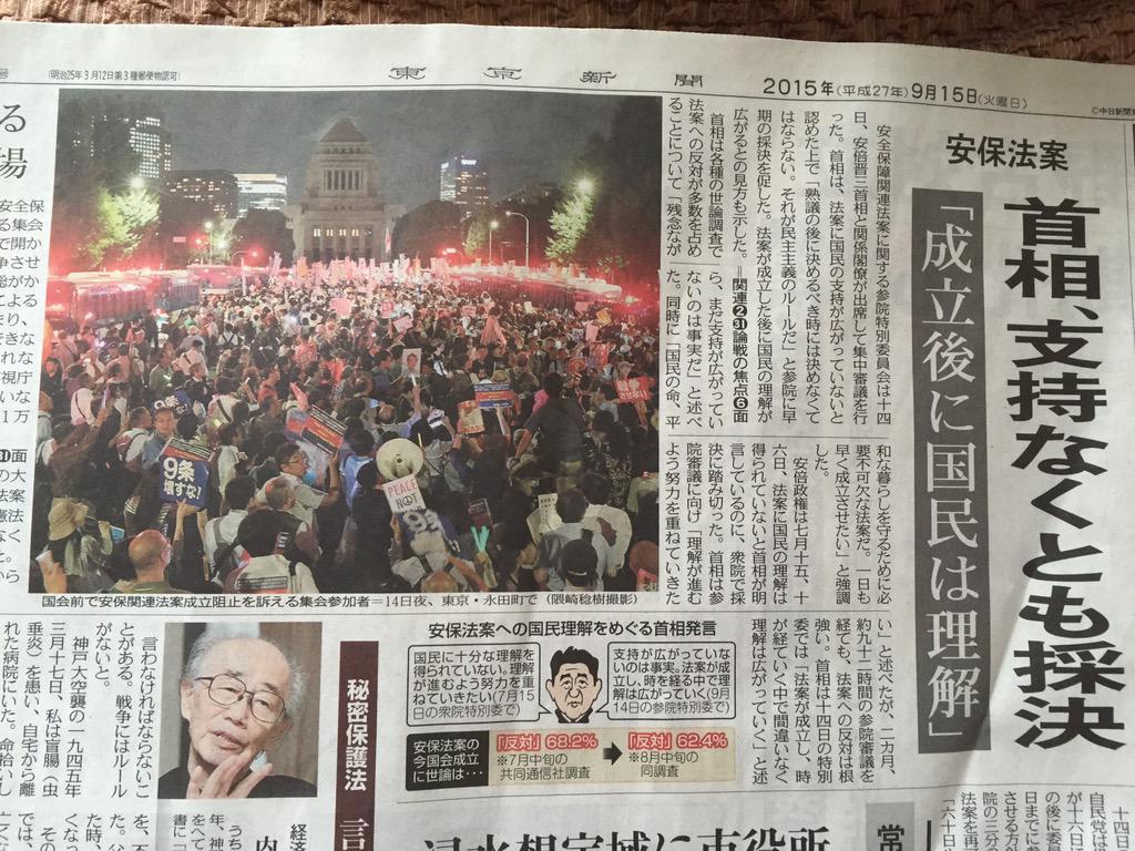 今朝の東京新聞与より。ふざけんな、この野郎レベル。 #安倍晋三 http://t.co/gvDluVG7WD