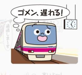 おう、京王線公式LINEが作った渾身の自虐スタンプ、草も生えないからやめろや http://t.co/bTbfS8YwwU