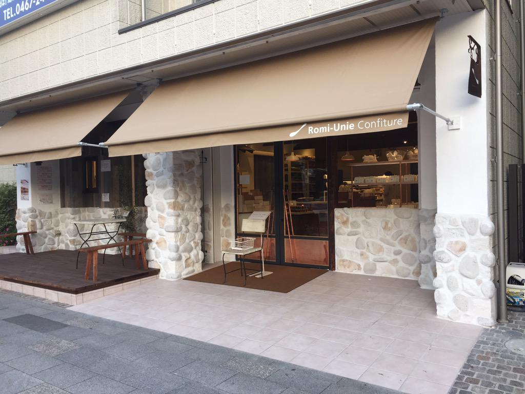明日はいよいよRomi-Unie Confiture の開店です。episode2始まります! http://t.co/BWJtzuftAA