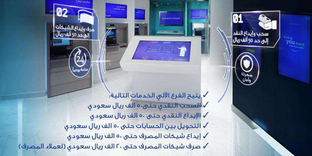 مصرف الراجحي Di Twitter تعرف على خدمات الفرع الآلي من مصرف الراجحي Http T Co Ksvcpthq1b