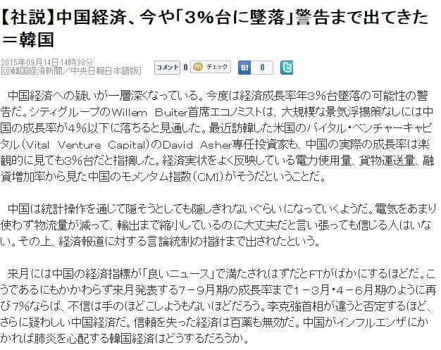 中央 日報 日本 語 版