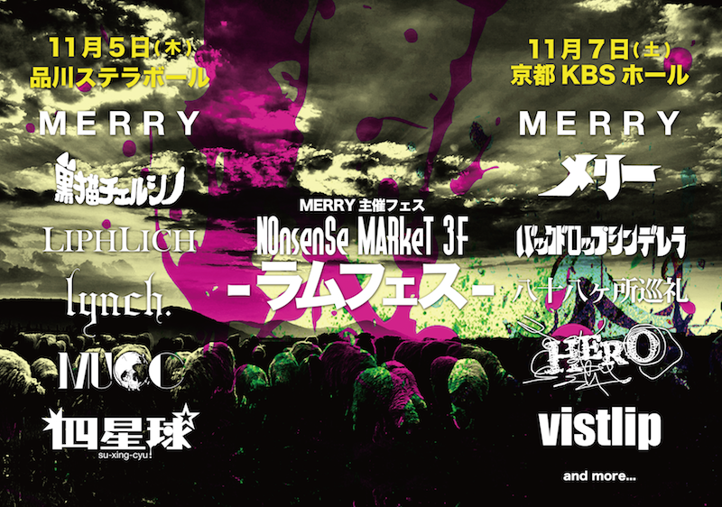 MERRY初主催フェス「NOnsenSe MARkeT 3F -ラムフェス-」出演者発表! MUCC、lynch.、八十八ヶ所巡礼と豪華ラインナップ!!そして11/7にメリーの表記が! http://t.co/AYBGnZOlvn http://t.co/yK8bPqVgYm