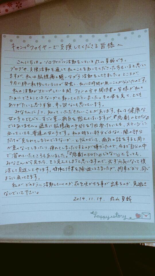 @cherryyukarin @karin_maruyama  まだ昨年8月の夏鈴ちゃんなんですね。 クラウドファンディングの手紙を転載させて頂きました。この時すでに覚悟をしていたんだなぁ... http://t.co/CVLaWDwusl