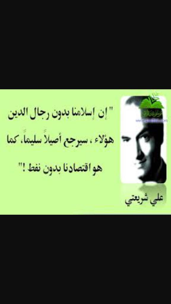 المفكر علي شريعتي من كتابه #التشيع العلوي #والتشيع الصفوي  pic.twitter.com/rBKVTNY8Yo
