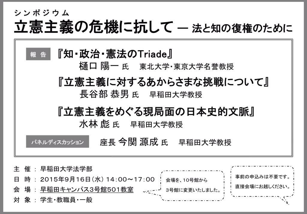 "Narita Kayo on Twitter: ""本日 14時〜 立憲主義の危機に抗して 早稲田 ..."