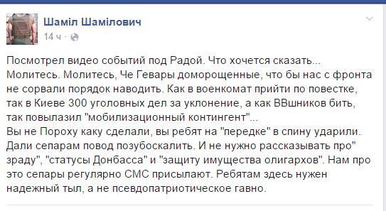 """Рада должна безотлагательно принять закон, который позволит быстро вернуть украденное Януковичем, - заявление """"Народного фронта"""" - Цензор.НЕТ 7147"""