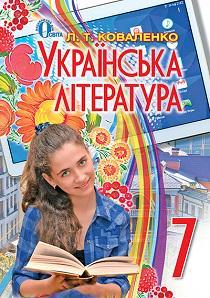 гдз 7 клас світова література