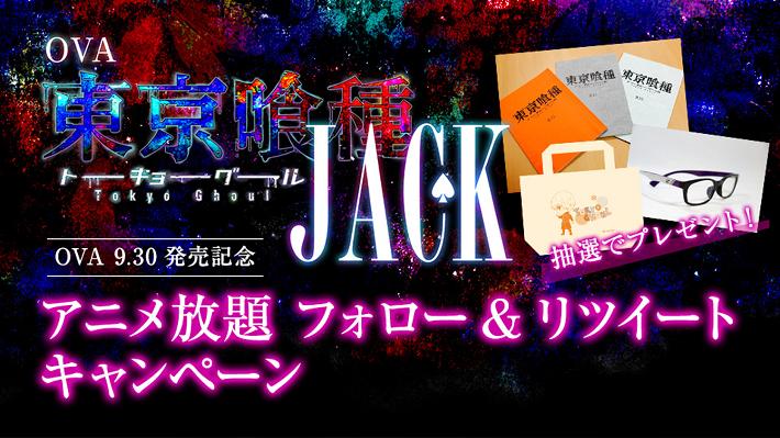 [新着情報]OVA「東京喰種トーキョーグール【JACK】」発売記念Twitterキャンペーンを実施(ソフトバンク) http://t.co/YtI2OYLbMJ  #SoftBank #東京喰種 http://t.co/p3pfsMHTvE