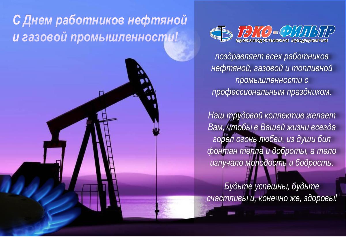 Господне открытки, открытка нефтяная и газовая промышленность