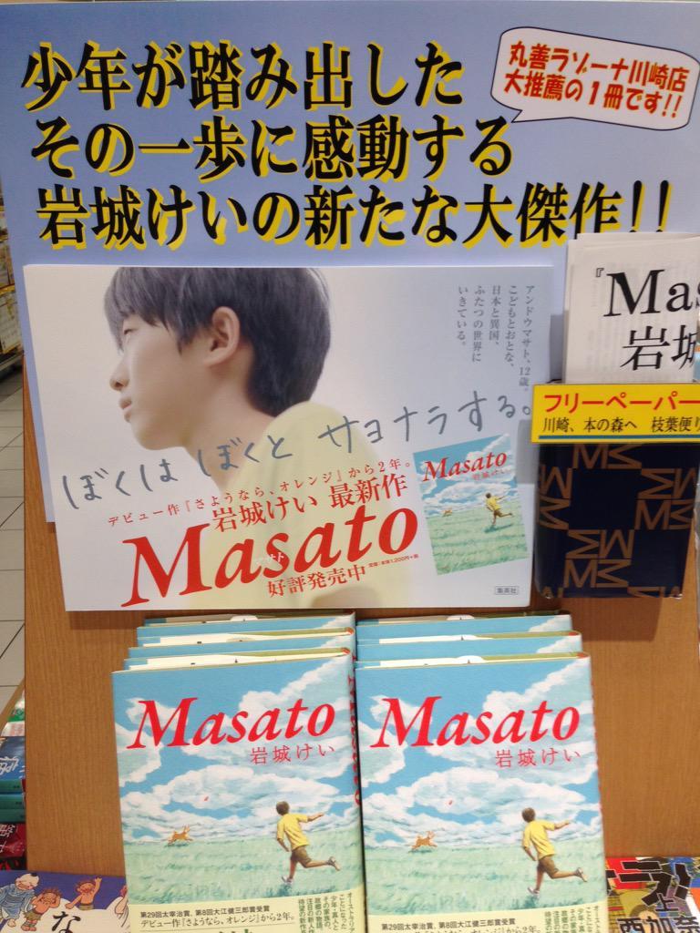 丸善ラゾーナ川崎店 on Twitter:...
