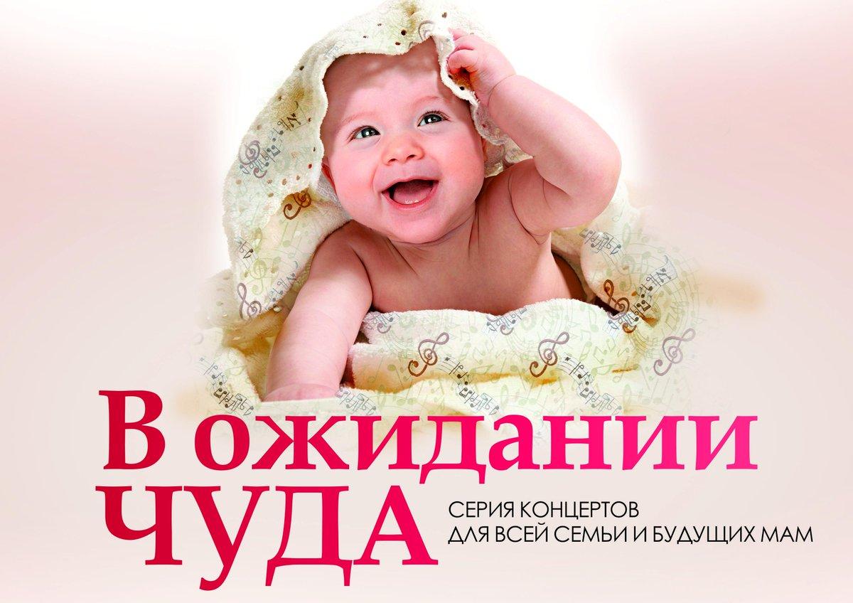Поздравление с зачатием ребенка картинка