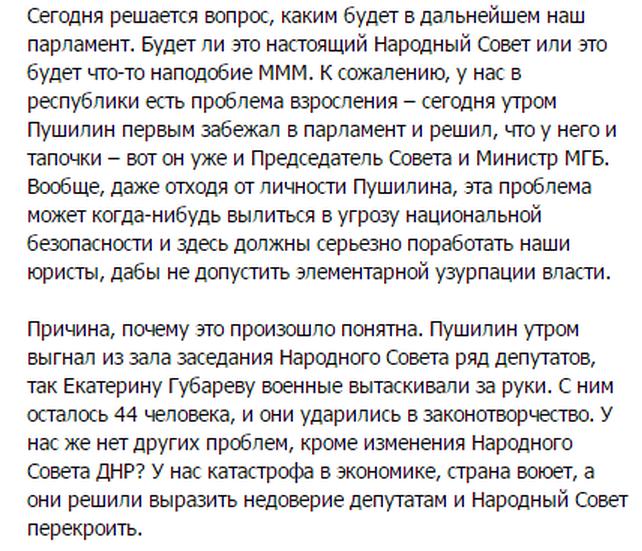 Рада призвала иностранные парламенты усилить давление на РФ для освобождения незаконно удерживаемых украинцев - Цензор.НЕТ 9417