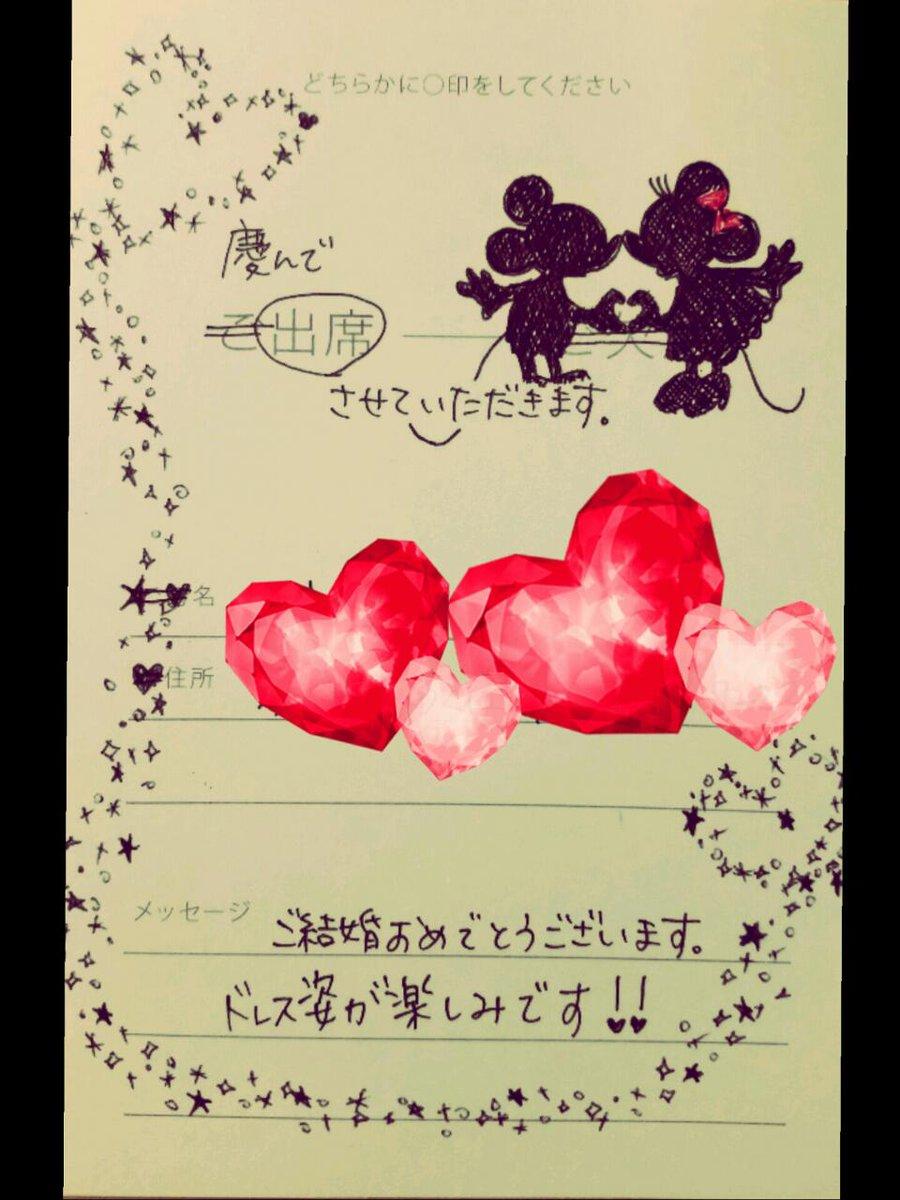 Tweet 結婚式の招待状返信がえらいことになってる Naver まとめ