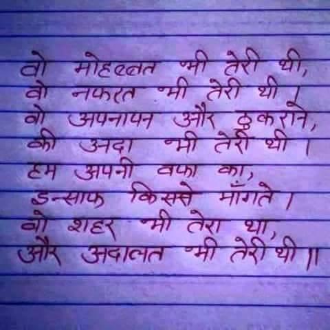 Shayari on Twitter: