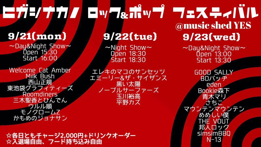 ヒガシナカノ ロック & ポップ フェスティバル (09/21 月 - 09/23 水) at music shed YES!