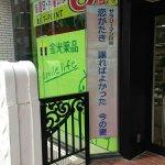 駅前に飾られていた「サラリーマン川柳」が最強すぎる!