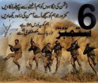 Difa e pakistan essay in urdu