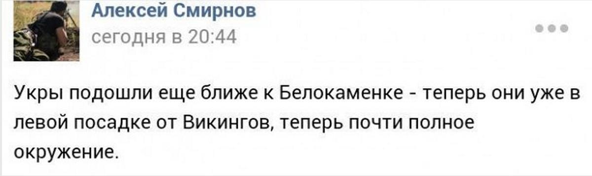 """ОБСЕ: В месте хранения отсутствовали шесть """"Градов"""" боевиков """"ЛНР"""" - Цензор.НЕТ 2765"""
