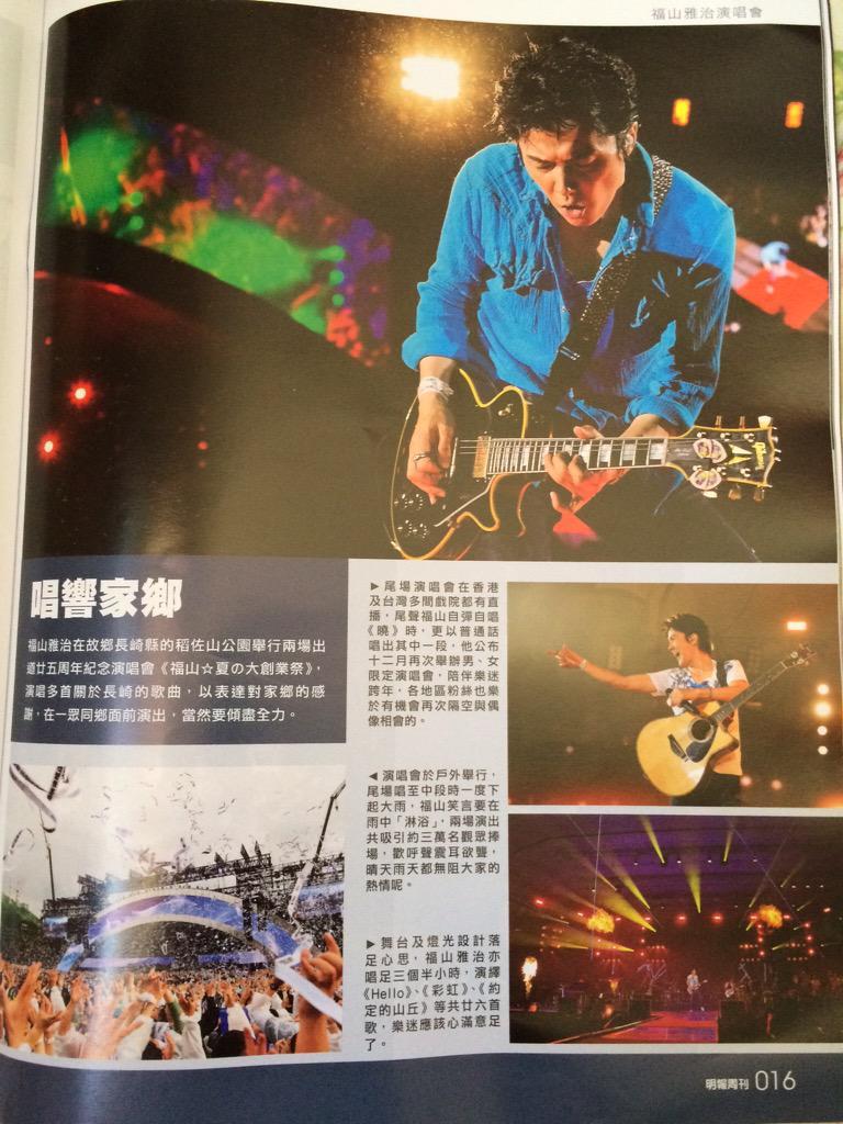 香港の週刊誌に稲佐山ライブの記事が掲載されています♪(*´∀`) #BROS1991 #masha http://t.co/RBhH0kJQ4l