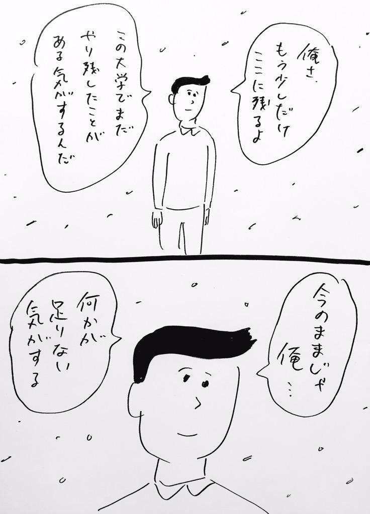 かっこいい留年 pic.twitter.com/pWQBZR4O99