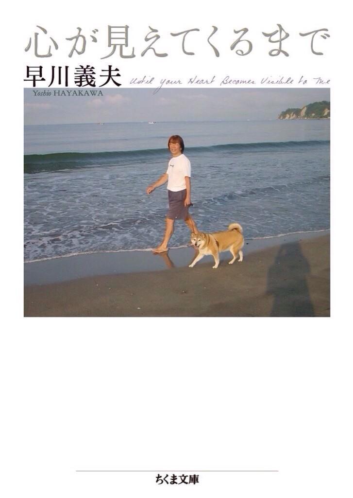 「人はみな大好きな人たちのたましいによって支えられている」早川義夫『心が見えてくるまで』(ちくま文庫)9/11書店発売。  大好きな人たちに届きますように。 9/11横浜黄金町試聴室その2 http://t.co/OJQypDyaNN http://t.co/ReHQs6Ju9f