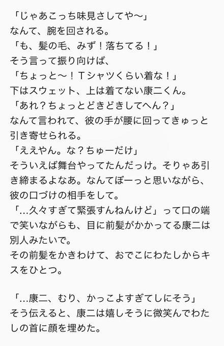 康二 小説 向井