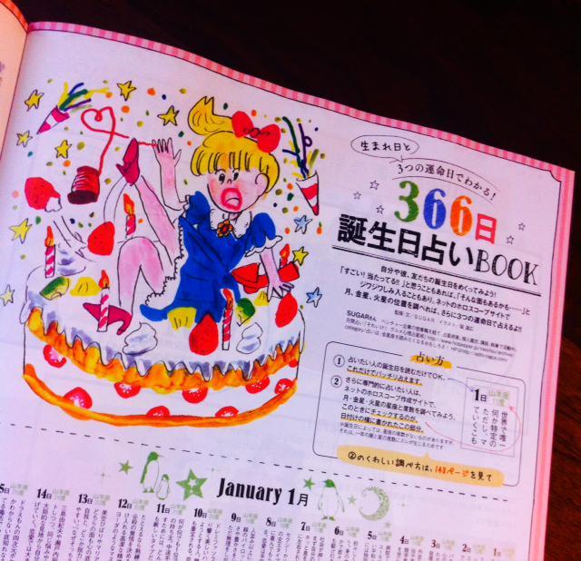【本日発売】SEDA10月号にて、「生まれ日と3つの運命日でわかる!366日誕生日占いBOOK」を監修させていただきました。イラストは堀道広さんです。12星座360度を擬人化した結構な力作。よかったら、ご覧ください~ http://t.co/guadeYs6Qu