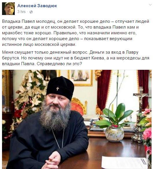 Священники на Житомирщине распространяли среди прихожан российскую пропаганду и отказывались служить молебны за бойцов АТО, - СБУ - Цензор.НЕТ 9779